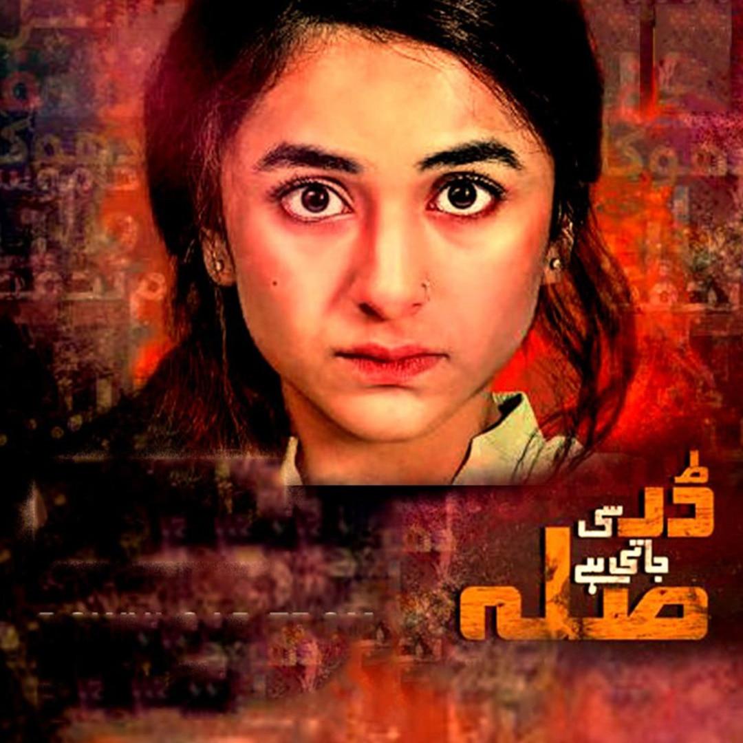 Dar Si Jati Hai Sila - Hum TV Network
