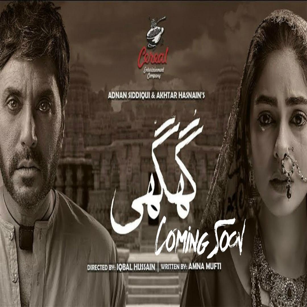 Bina Khan & Naveed Nashad - Ghuggi