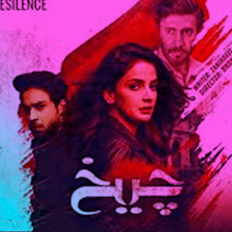 Cheekh - ARY Digital