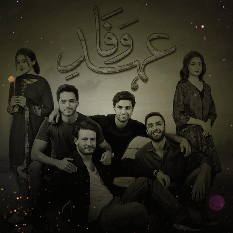 Ehd-e-Wafa - Momina Duraid and ISPR