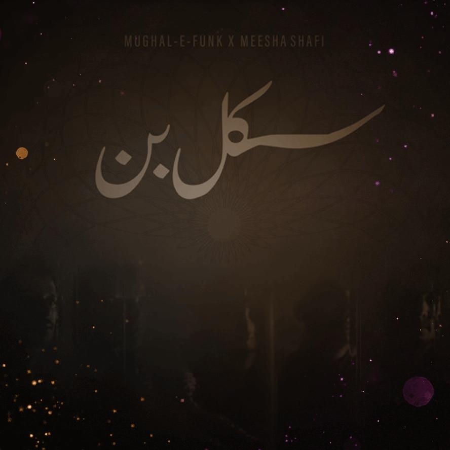 Meesha Shafi for Sakal Ban