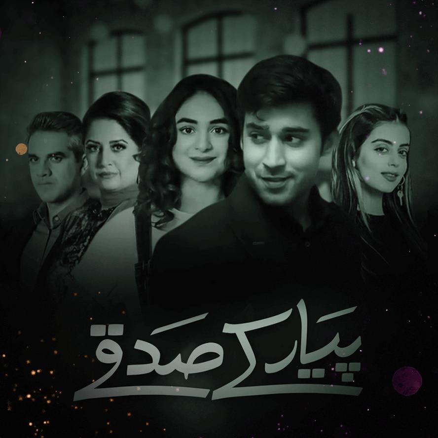 Pyar Ke Sadqay, sung by Ahmed Jahanzaib, <br> Alia Khan and Mahnoor Khan, composed by Ahmed <br> Jahanzaib in Pyar Ke Sadqay