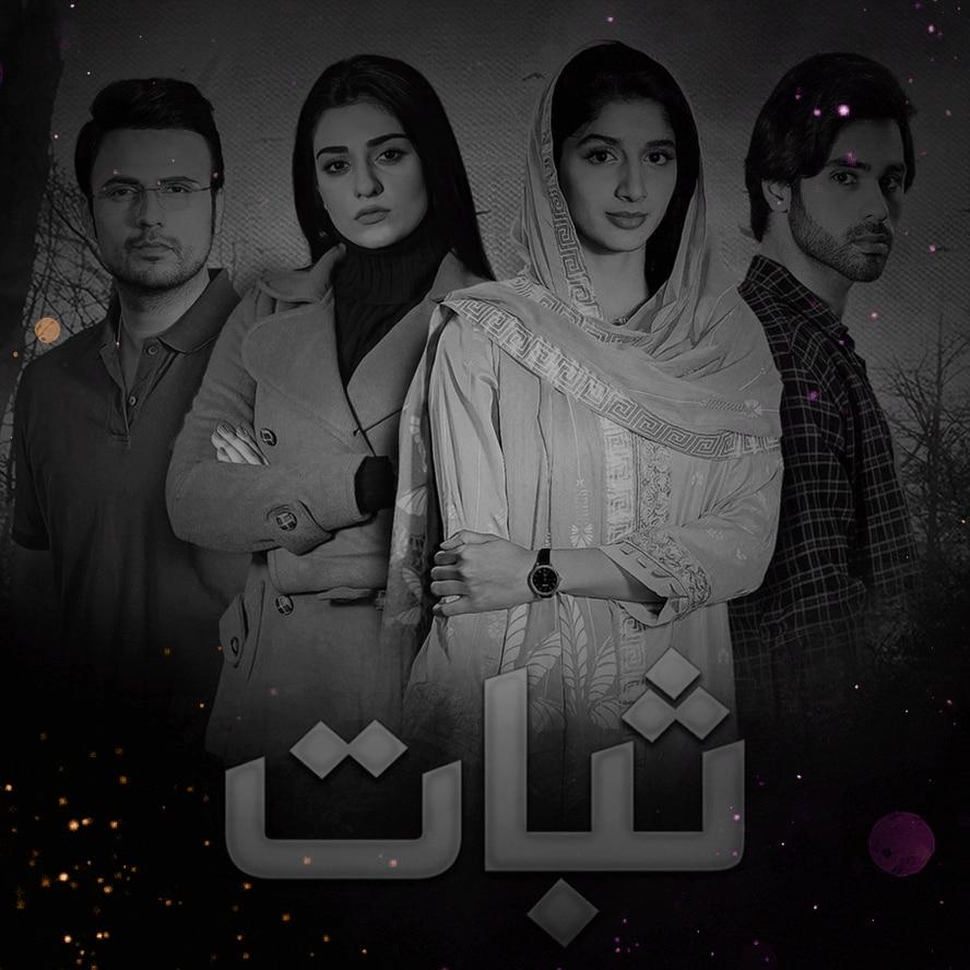 Sabaat - Momina Duraid